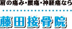 【寒河江市】整体・マッサージ師も通う「藤田接骨院」:ホーム