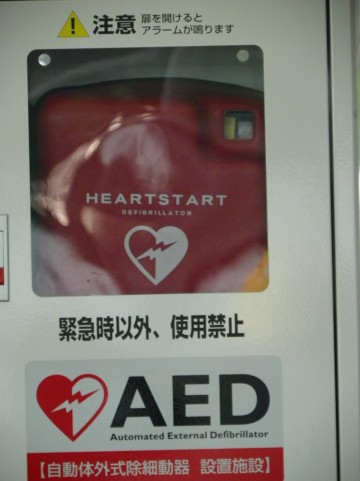 AEDを使い心筋梗塞や不整脈などに対して心肺蘇生の実践講習です。