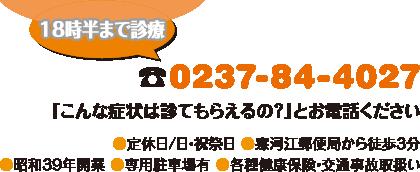 電話:0237-84-4027