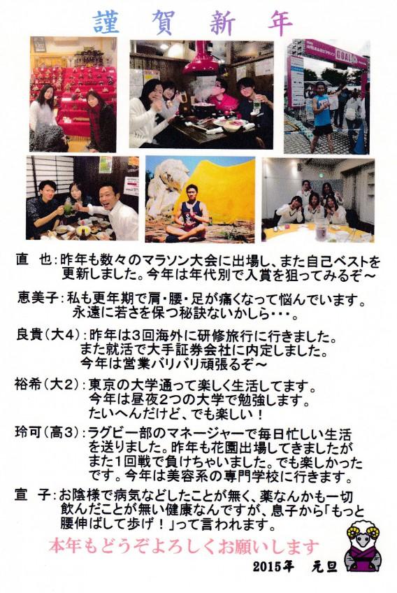 藤田接骨院 年賀状