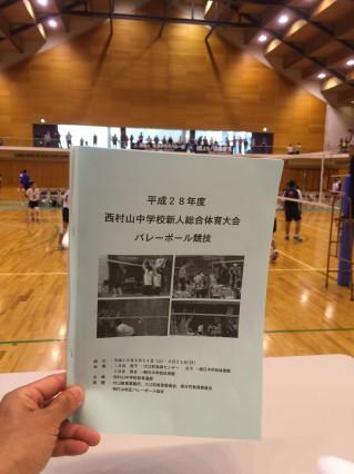 西村山中学校新人総合体育大会