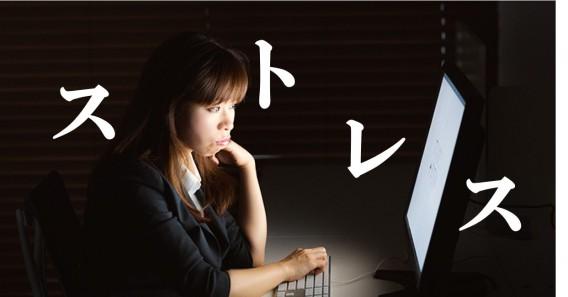 ストレスとぎっくり腰の関係について