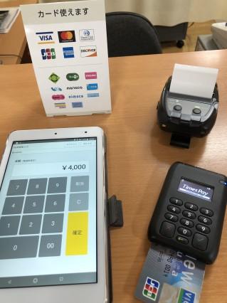 当院でもクレジットカード・電子マネーが簡単に使えるようになりました。