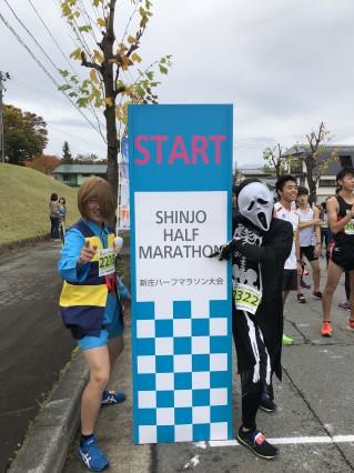 新庄いものこハーフマラソン大会
